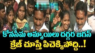 YS Jagan prajasankalpa Yatra Ladies Fan Following Craze Response Records Selfie | Ys Jagan | TTM