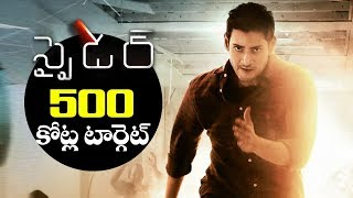 Mahesh Babu SPYDER Movie Going To Collect 500crs | SPYDER Movie Collections Target