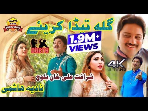 Gilla Teda Kariay►First Time Duet Song►Sharafat Ali Khan Baloch & Nadia Hashmi►Full HD Video 2017