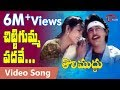 Tolimuddu Movie Songs | Chittigumma Padave | Prasanth | Divyabharati
