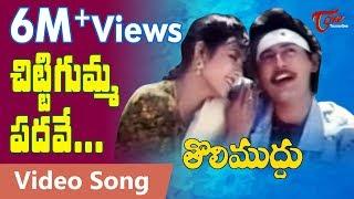 Tolimuddu Movie Songs   Chittigumma Padave   Prasanth   Divyabharati