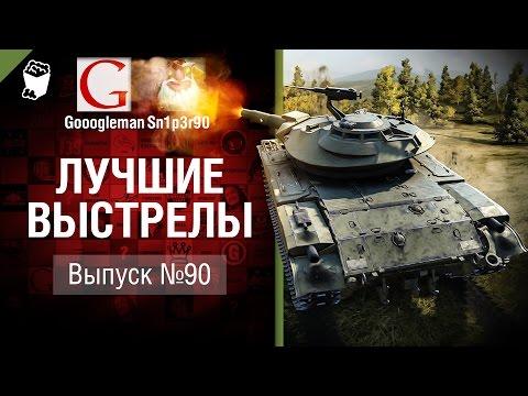 Лучшие выстрелы №90 - от Gooogleman и Sn1p3r90 [World of Tanks]