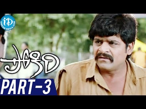 Pokiri Telugu Movie Part 314 - Mahesh Babu Ileana