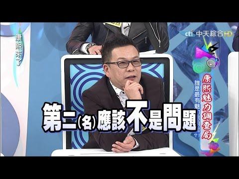 2015.03.17康熙來了 康熙魅力調查局-誰是最有魅力男明星?!I