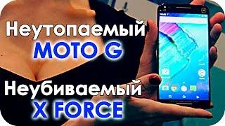 Motorola шокировала Публику новый телефон X FORCE и MOTO G смартфон 2016 видео