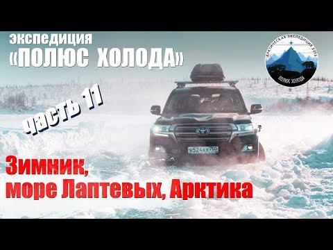 Зимник, море Лаптевых, Арктика. Часть 11 Путешествие на Toyota Land Cruiser Полюс холода