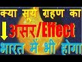 SURYA GRAHAN 2018 solar eclipse 2018 dates and time in india effects in hindi सूर्य ग्रहण २०१८ MP3
