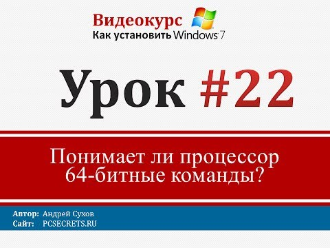 Урок 22 - Понимает ли процессор 64-битные инструкции?