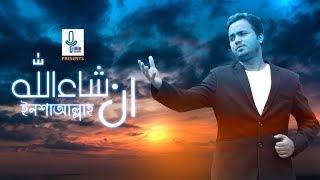 Insha Allah   Al-Amin Saad   Official Music Video