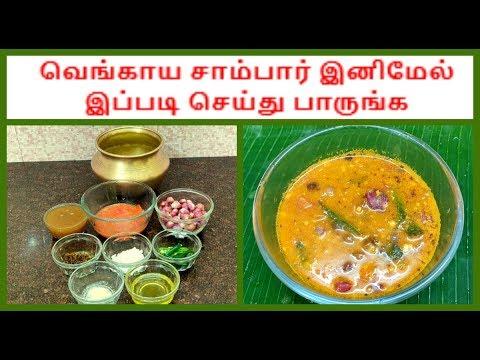 வெங்காய சாம்பார் இனிமேல் இப்படி செய்து பாருங்க | how to prepare onion sambar
