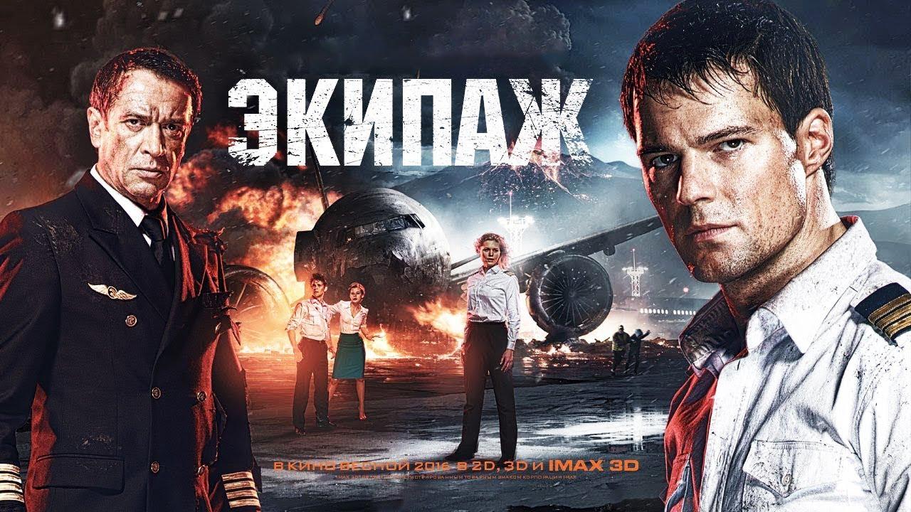 «Худ. Фильм Экипаж» — 2004