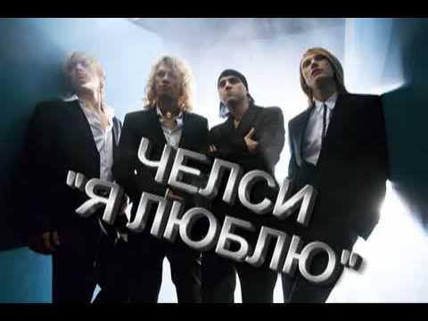 Новая песня группы Челси - Я люблю