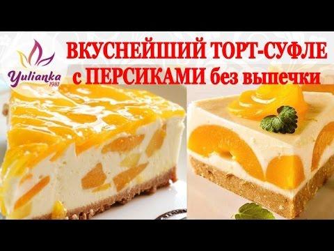 ВКУСНЕЙШИЙ ТОРТ-СУФЛЕ без выпечки с ПЕРСИКАМИ (Souffle cake with peaches recipe)