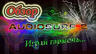 Обзор AudioSurf 2 (beta) - Играй гармонь..в стиле Heavy Metal