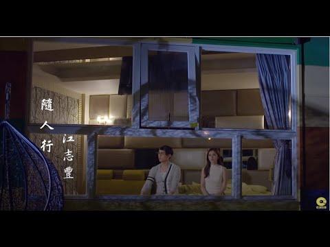江志豐-隨人行