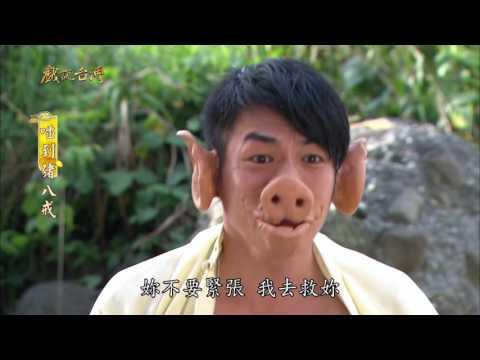 台劇-戲說台灣-喢到豬八戒-EP 06