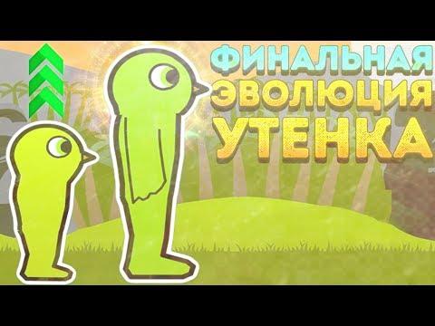 ФИНАЛЬНАЯ ЭВОЛЮЦИЯ УТЁНКА! - Duck Life 3 Evolution