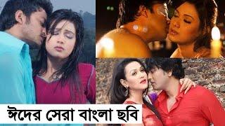 ঈদের সেরা বাংলা ছবি | Exclusive Eid collection Bangla Movie
