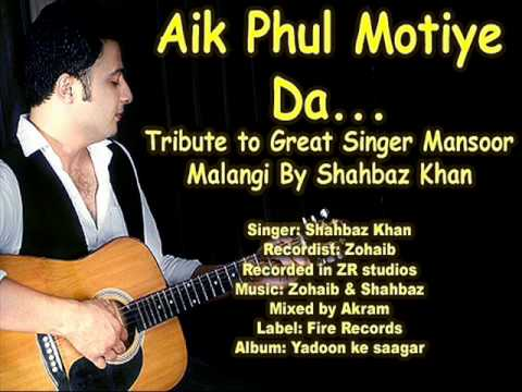 Phul Motiye Da By Shahbaz Khan video