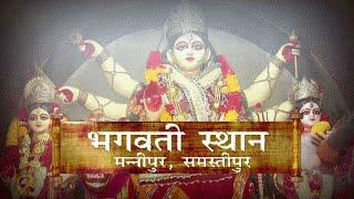 भगवती स्थान मन्नीपुर ! समस्तीपुर ! Bhagwati Sthan Mannipur ! Samastipur !