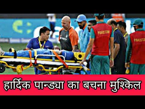 Pakistan vs india hardik pandya ko lagi chot/injury/infection/