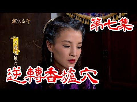 台劇-戲說台灣-逆轉香爐穴