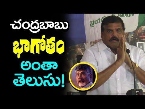 Botsa Satyanarayana BLAMES CM Chandrababu Naidu | Latest Political Updates | Indiontv News