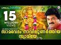 സാമവേദം നാവിലുണർത്തിയ സ്വാമിയേ Samavedam Navilunarthiya Swamiye | Hindu Devotional Songs Malayalam