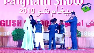 Part-17 Memory Game Show by Primary    Annual Function 2019   Paigham Show   By Shadaan School