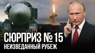 Сюрпризы дяди Вовы: Американцы хотят, русские делают