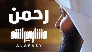 رحمن رحمن - مشاري راشد العفاسي Mishari Rashid Al Afasy - Rahman
