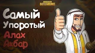 Самый Упорытый Алах Акбар-PUBG!