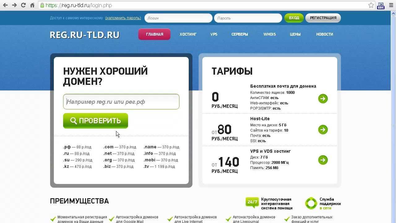 регистрация домена, регистрация домена в зоне ru, доменный регистратор, зар