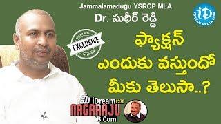 Jammalamadugu YSCP MLA Dr.Sudheer Reddy Full Interview || మీ iDream Nagaraju B.Com #370