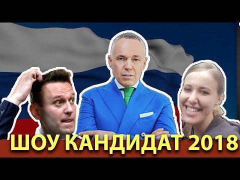 Защита Трещёва. Шоу Кандидат 2018 | Выборы президента | Собчак, Навальный