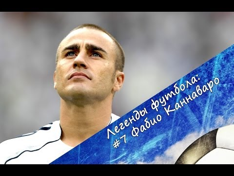 Легенды Футбола: Фабио Каннаваро
