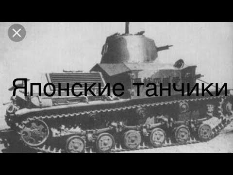 Японское танкостроение и