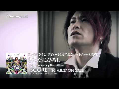 きただにひろし 20th ベストアルバム「SCORE」 より「Sing my soul」PV