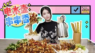Download Lagu E20 Cooking Spicy Snack Chuanchuanxiang in Electric Kettle at Office !? More than delicious! Gratis STAFABAND
