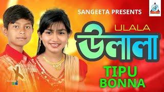 Ulala Ulala by Tipu & Banna - Khude Gaanraaj | Sangeeta