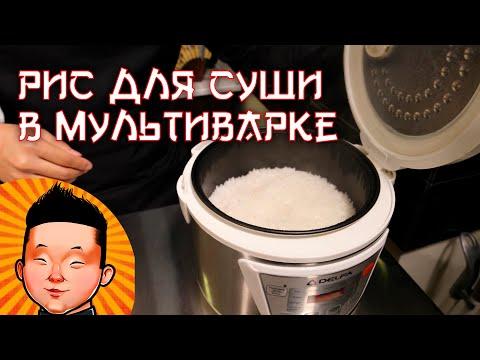 Рис для суши в МУЛЬТИВАРКЕ | Суши рецепт |  Rice in the multicooker