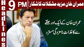 PTI Big Names Out Of Election? - Headlines & Bulletin 9 PM - 19 June 2018 - Express News