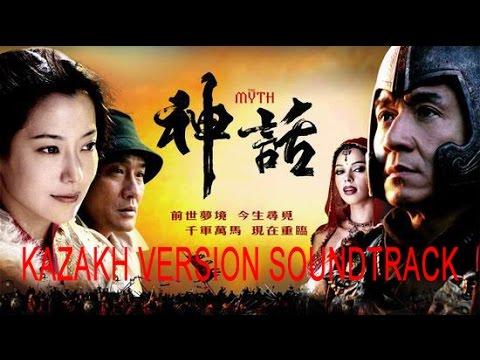 Аррай - издеiмiн сенi (Jackie Chan - Endless Love cover) soundtrack [The Myth] film