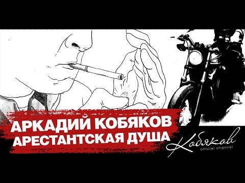 Аркадий Кобяков - Арестанская душа
