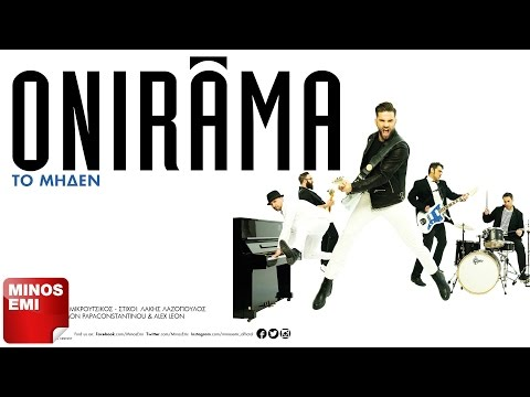 Onirama – Το Μηδέν   Official Audio Release