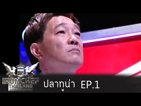 Iron Chef Thailand Re-Match - Battle Yellow Fin Tuna 1