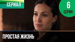 ▶️ Простая жизнь 6 серия - Мелодрама | Фильмы и сериалы - Русские мелодрамы