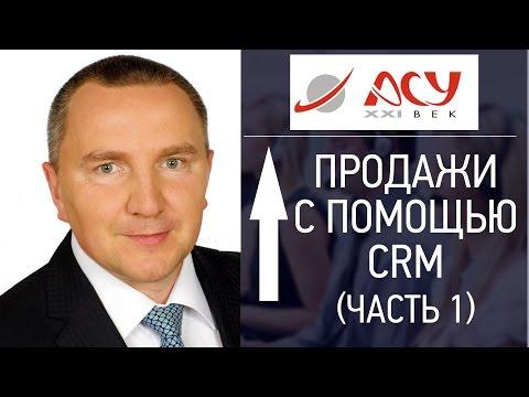Усиление продаж с помощью CRM. Часть 1. Сергей Ретивых - тренинг активные продажи по телефону