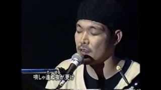 「イラヨイ月夜浜」  大島保克   (ギター)内田勘太郎