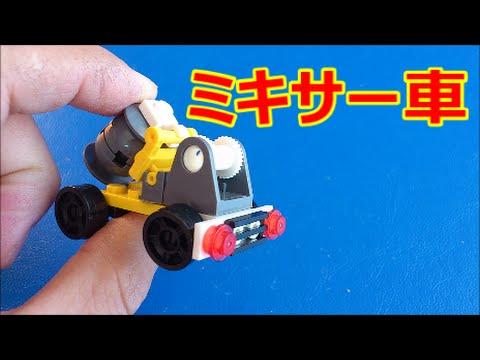 はたらくくるま 工事車両 LEGOブロック風100円ガチャ!ミキサー車